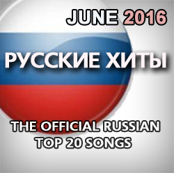 The Official Russian Airplay Top 20. Июнь 2016.