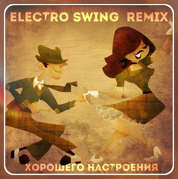 VA - Радио Line - Shaton выпуск 38 - Electro-Swing Remix